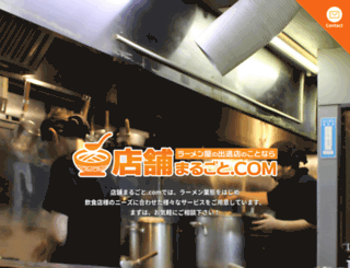 tenpomarugoto.com screenshot