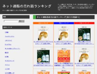 tenryu-bito.net screenshot