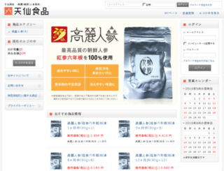 tensen-shokuhin.com screenshot