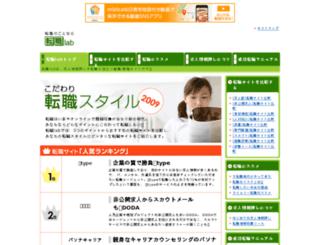 tenshoku-lab.net screenshot