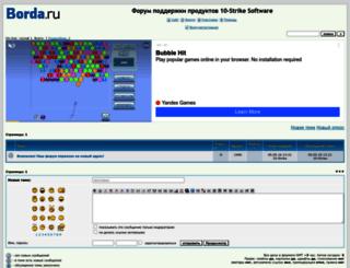 tenstrike.borda.ru screenshot