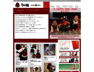 tentoumushi.net screenshot