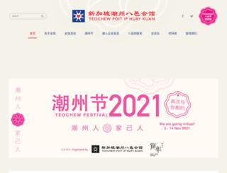 teochew.sg screenshot
