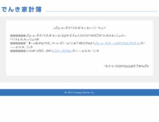 tepco.opower.com screenshot