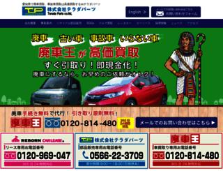 teradaparts.jp screenshot