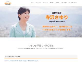 terasawa-sayuri.net screenshot