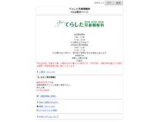 terashita.atat.jp screenshot