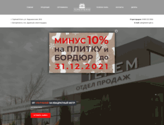 terem-gbi.ru screenshot