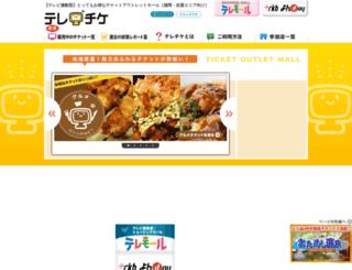 teretike.jp screenshot