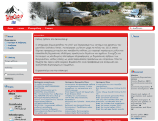 teriosclub.gr screenshot