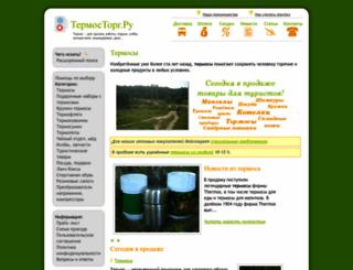 termostorg.ru screenshot