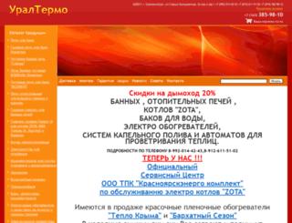 termoural.ru screenshot