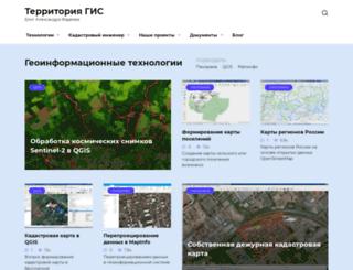 terraingis.ru screenshot