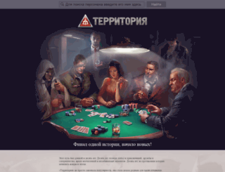 territory.ru screenshot