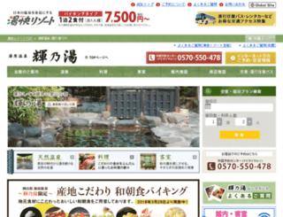 terunoyu.co.jp screenshot
