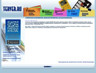 terver.ru screenshot