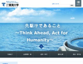 tes.tokai.ac.jp screenshot