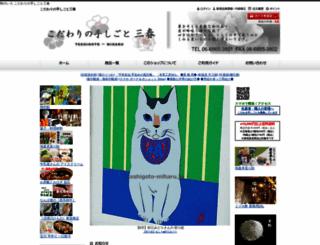 teshigoto-miharu.jp screenshot