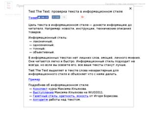 test-the-text.ru screenshot