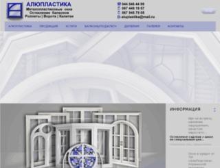 test.aluplastika.com.ua screenshot