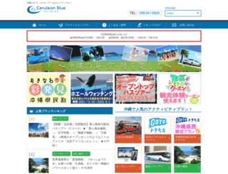 test.cerulean-blue.co.jp screenshot