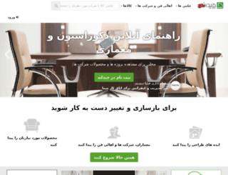 test.chidaneh.com screenshot