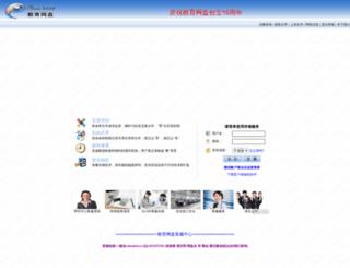 test.edudisk.cn screenshot