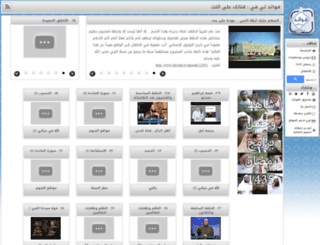 test.fawaed.tv screenshot