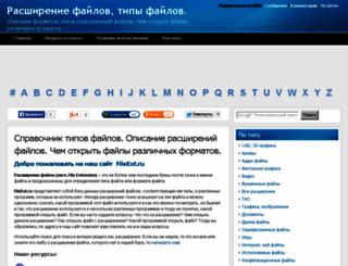 test.fileext.ru screenshot