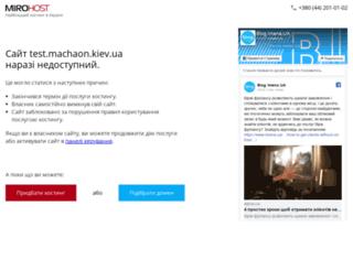 test.machaon.kiev.ua screenshot