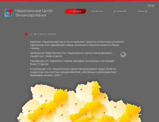 test.ncf.org.ua screenshot