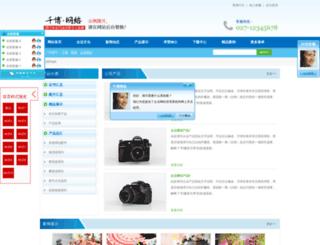 test.qianbo.com.cn screenshot