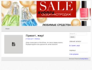 test.ua-avon.net screenshot
