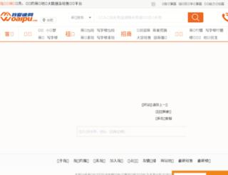 test.woaipu.com screenshot