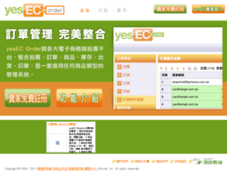 testorder.yesec.com.tw screenshot