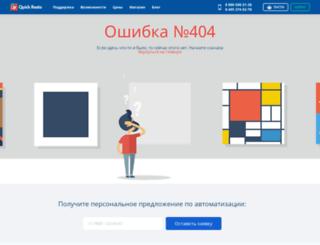 testqr11.quickresto.ru screenshot