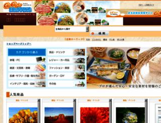 testshop.imobile.co.jp screenshot