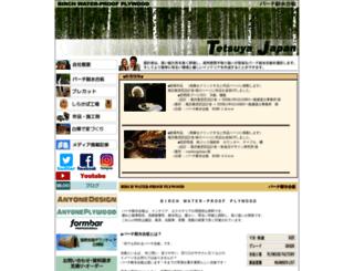 tetsuya-jp.com screenshot