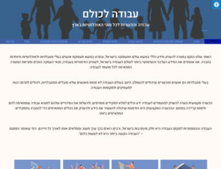 tevet4u.org.il screenshot