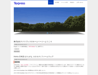 texpress.co.jp screenshot