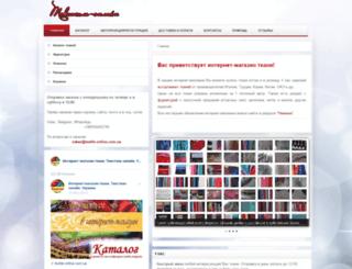 textile-online.com.ua screenshot