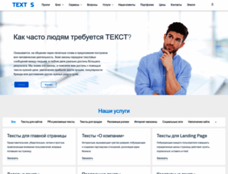 textis.ru screenshot