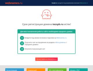 tezspb.ru screenshot