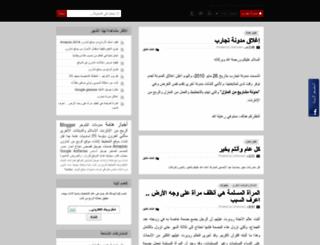 tgarab.blogspot.com screenshot