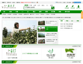 tgo.tea0086.com screenshot