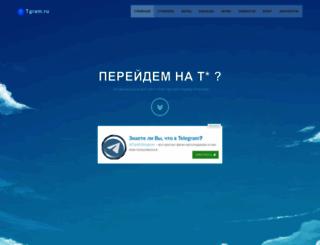 tgram.ru screenshot