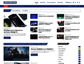 th.amtelefon.com screenshot