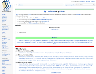 th.wikibooks.org screenshot