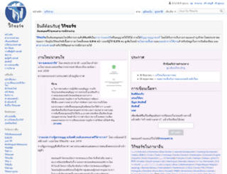 th.wikisource.org screenshot