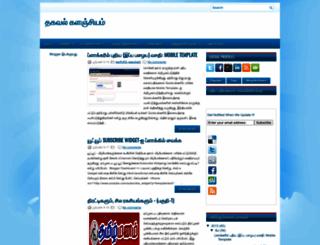 thagavalthiratu.blogspot.in screenshot